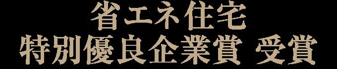 省エネ住宅特別優良企業賞 受賞